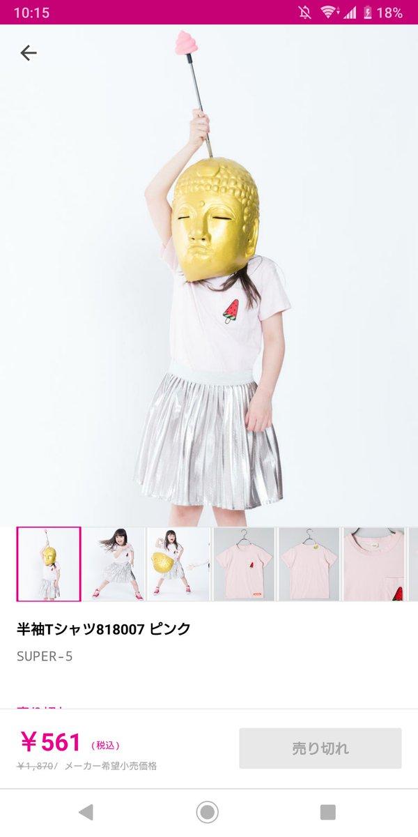 子供用のTシャツが欲しくて通販サイト見てるんだけど、着用モデルが自由すぎて商品が全然目に入らない