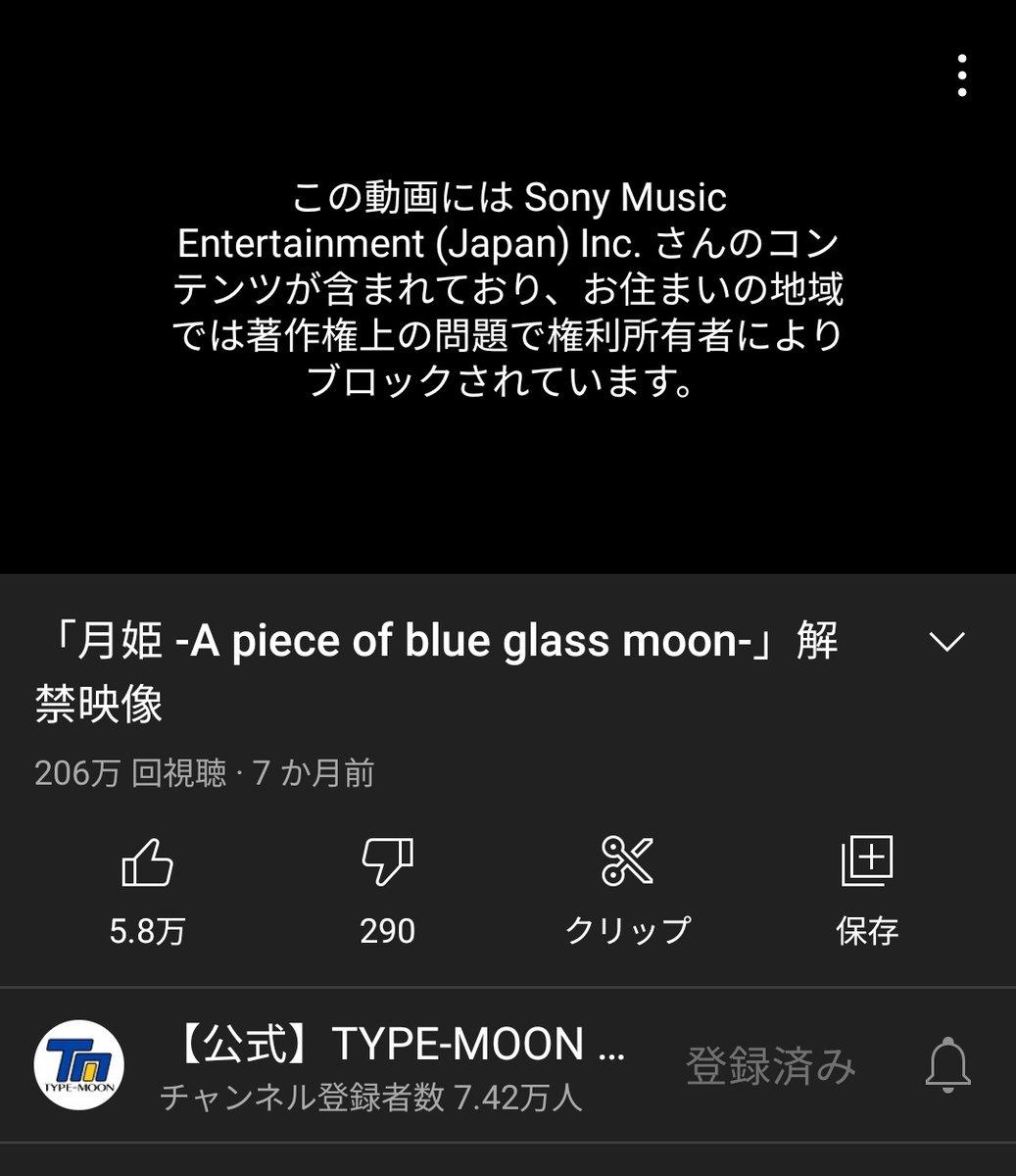 ほんとだ笑 月姫リメイクの公式PV、公式なのに著作権違反で消されてる  やっぱり月姫リメイクは幻だったんかなあ…