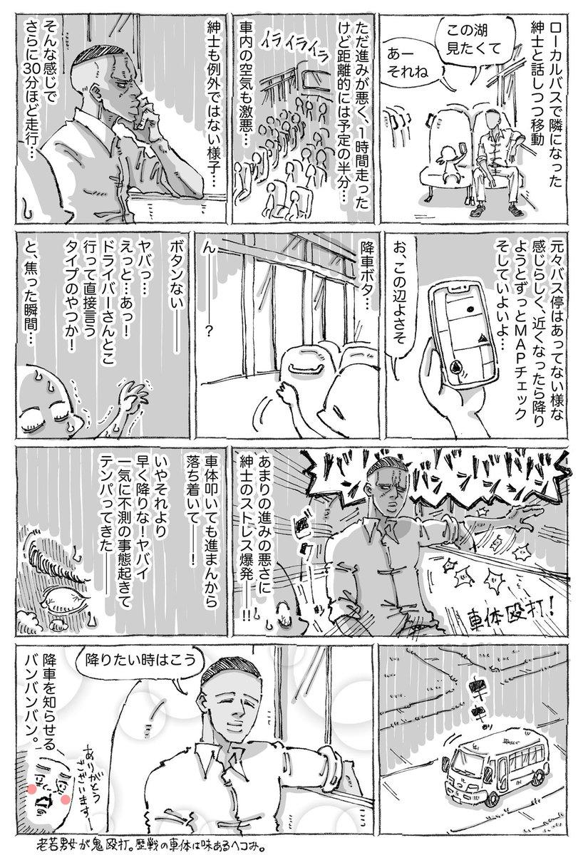 海外のバスでテンパる自分に地元紳士の殴打炸裂。