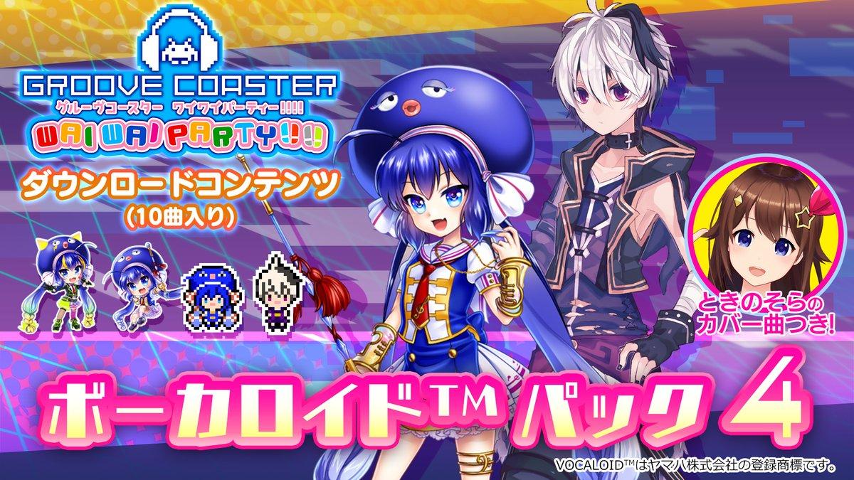 【CS】Nitendo Switch版『グルーヴコースター ワイワイパーティー!!!!』に8/27(木)より新たなダウンロードコンテンツ「ボーカロイドパック4」配信