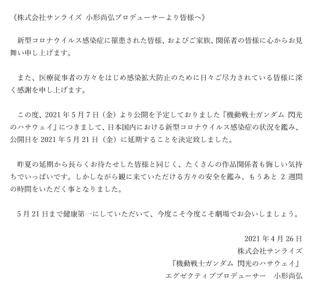 本作の小形尚弘プロデューサーからのコメントを掲載いたします