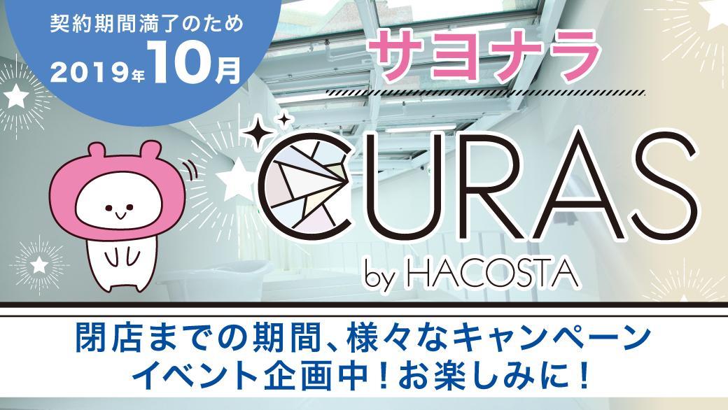 \契約期間満了のため/ 10月でCURASは閉店いたします