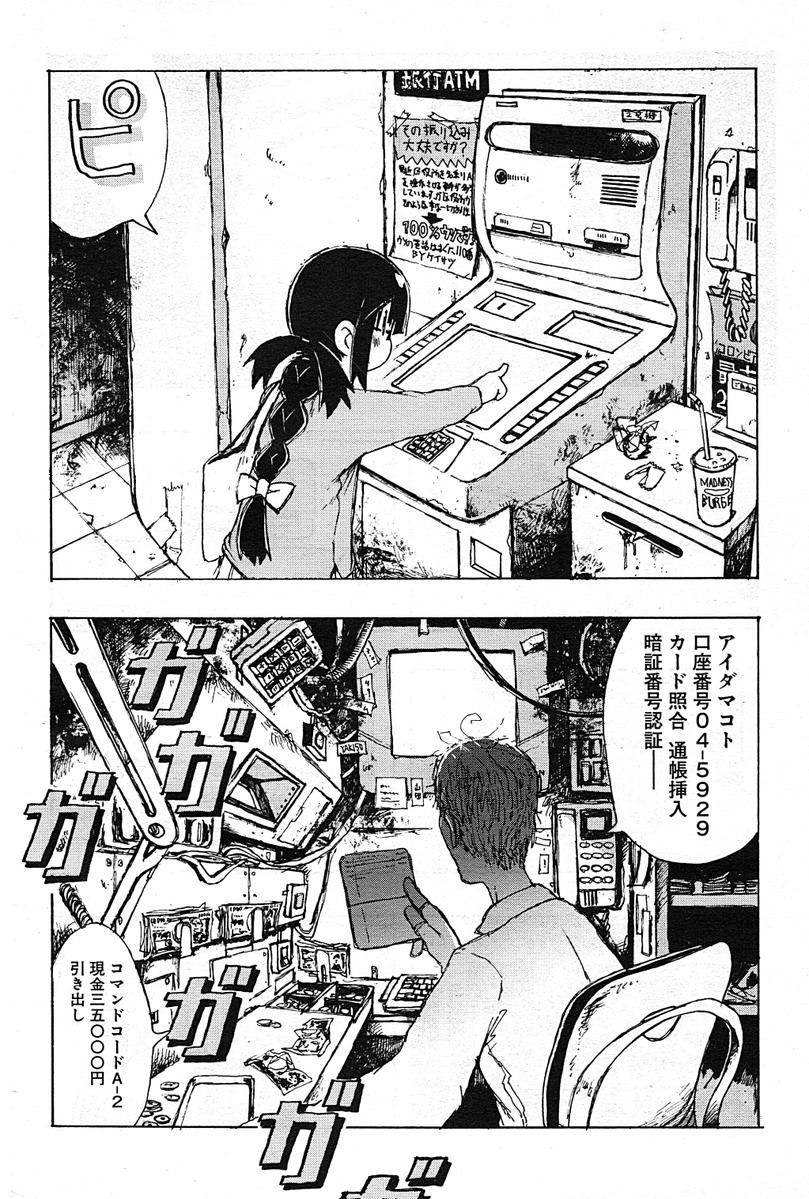 ATMと言えば大昔に描いたATM漫画が発掘されたので置いておきます