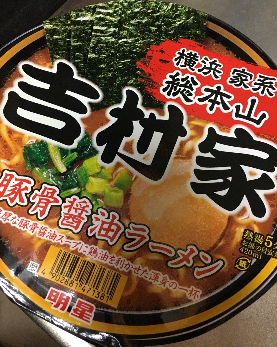 今年最後のラーメンは吉村家で(カップ麺だけど)