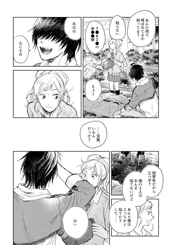 桑名江と女子高生モブ