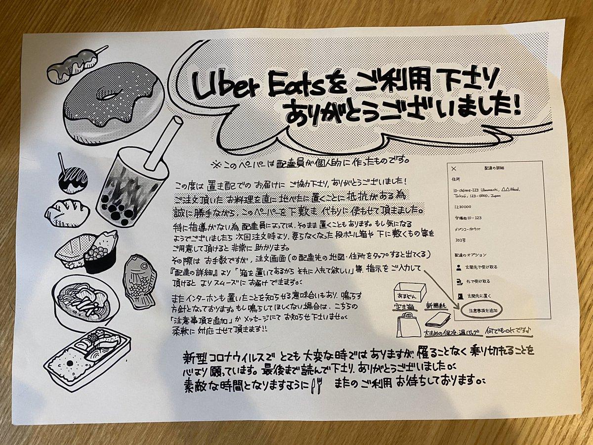 Uber Eats置き配でなんか下に敷かれてるなと思ったら、配達員さんが個人的につくった「地べたに置かない」配慮だった...優しい世界...毎回この人に配達してほしい...