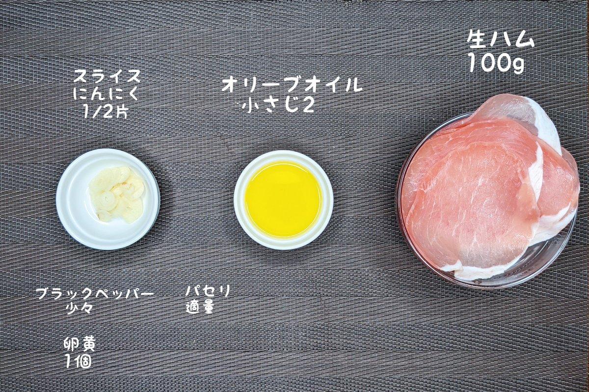 生ハムガーリック丼】  ①にんにくを薄切りにカットする ②ごはんの上に生ハム、①をのせてオリーブオイル、ブラックペッパー、パセリ、卵黄をのせて完成