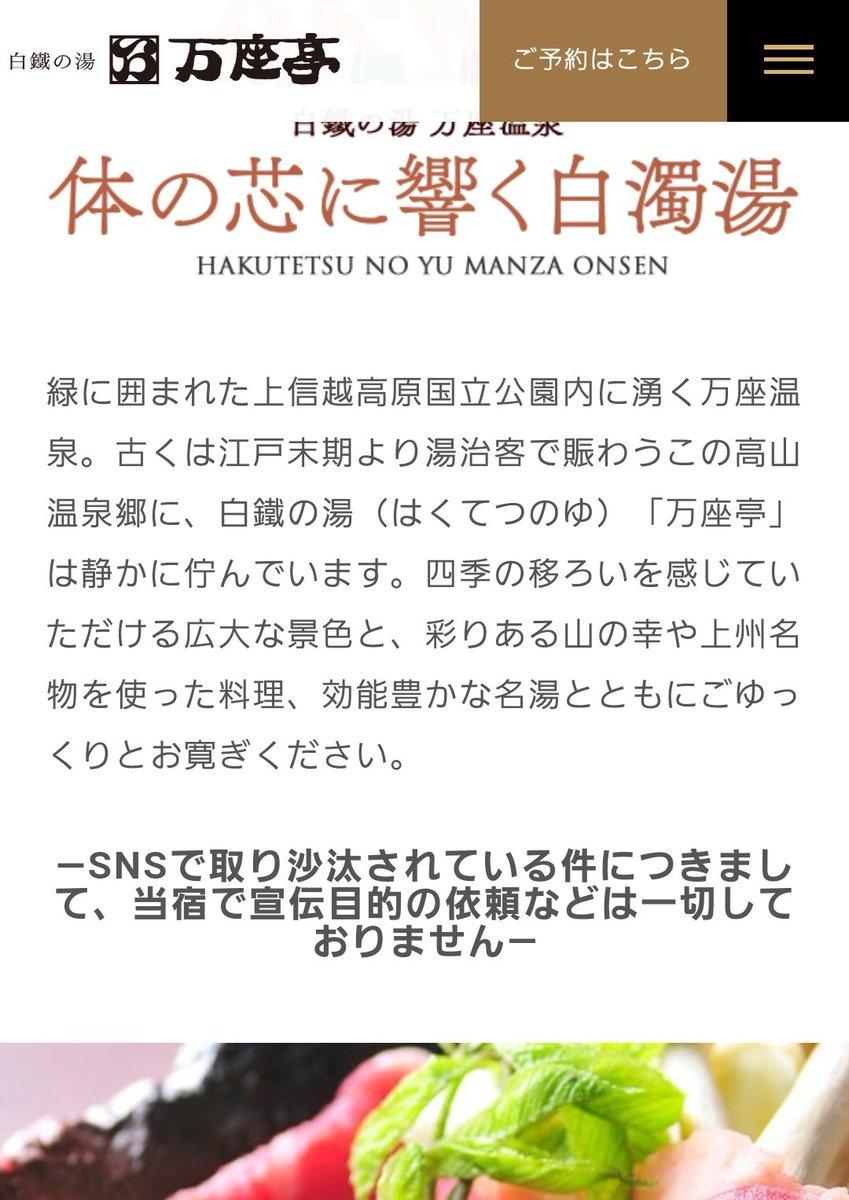 田端大学が請け負ったと言っていたステマ炎上マーケティングの件  旅館側のサイトに否定する文言が載ってた #廃棄前提おじさん
