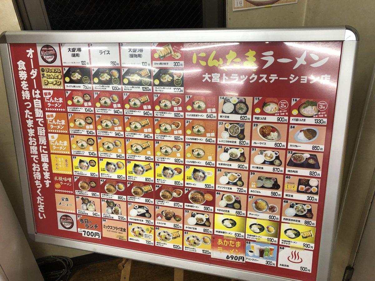 ゆにろーず大宮トラックステーション、にんたまラーメン、特選味噌ラーメン¥630
