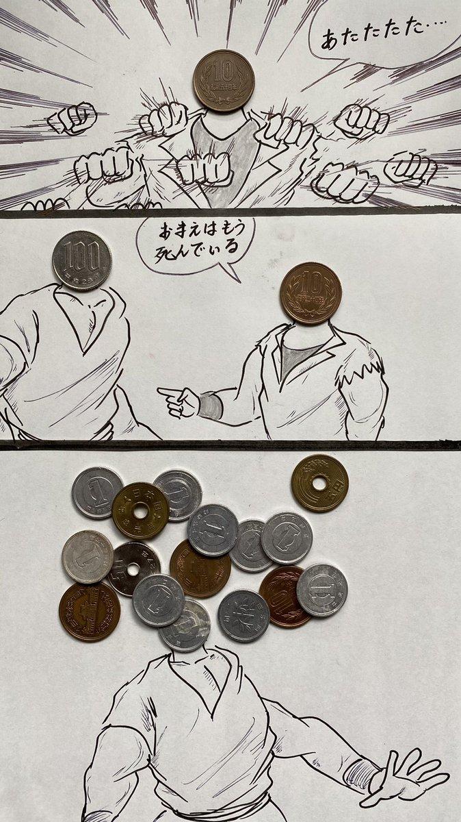 マンガ お金の拳  #4コマ漫画 #北斗の拳
