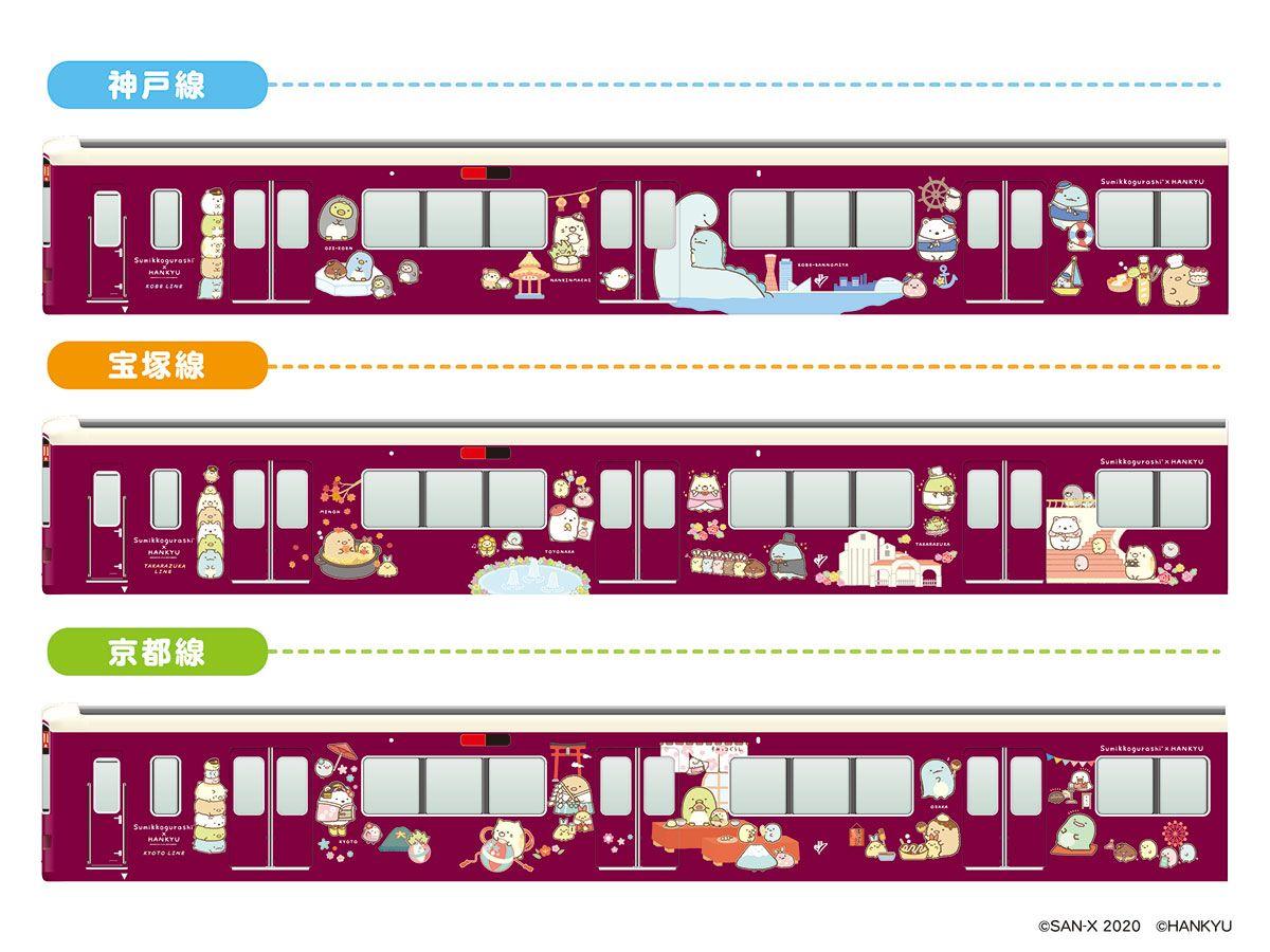 本日9月1日(火)より、コラボ装飾列車「すみっコぐらし号」を順次運行します♪ 阪急電車にのって沿線をめぐるすみっコたちをぜひチェックしてくださいね
