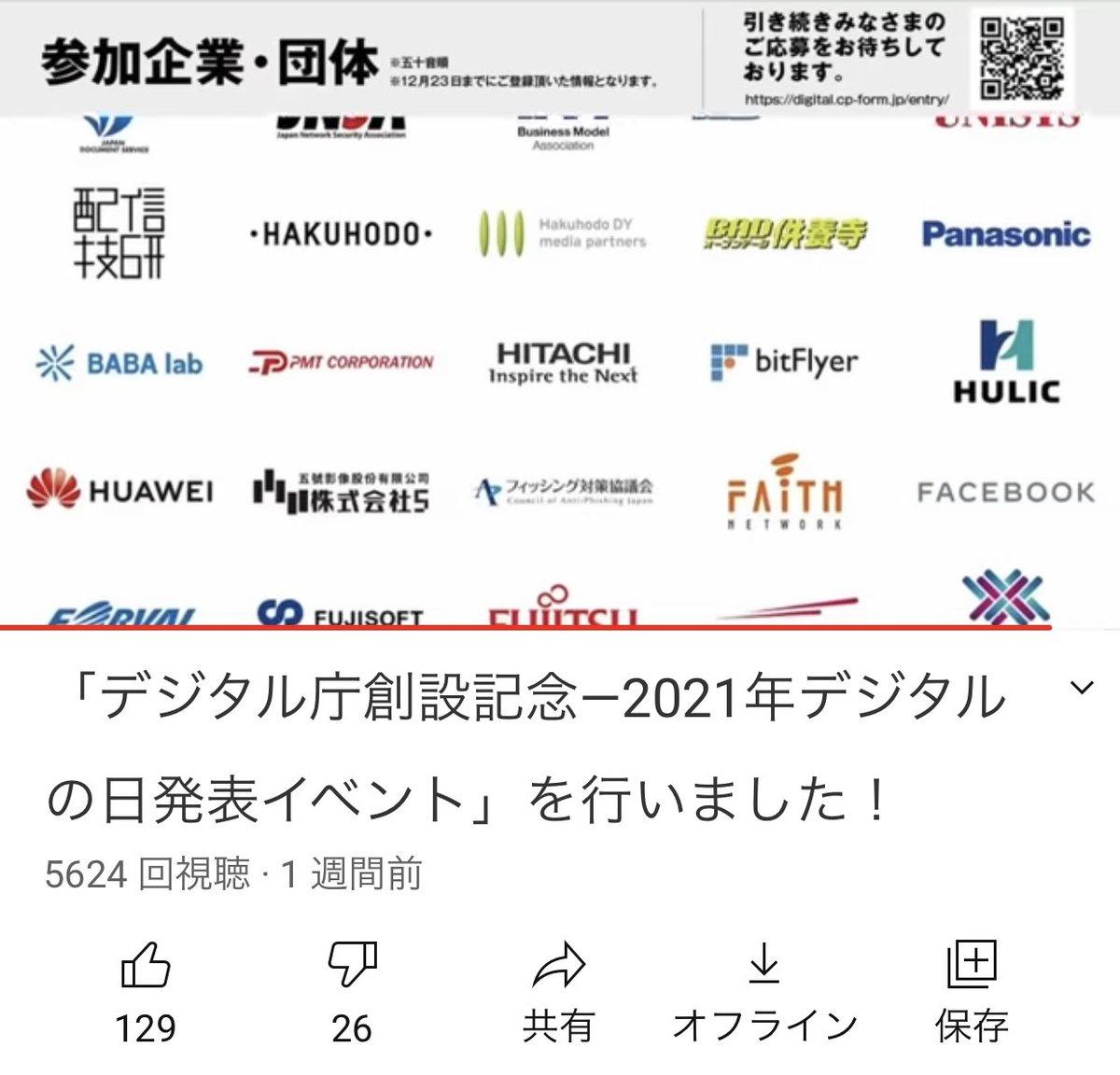 デジタル丁の参加企業・団体の中に何でHuaweiがあるの