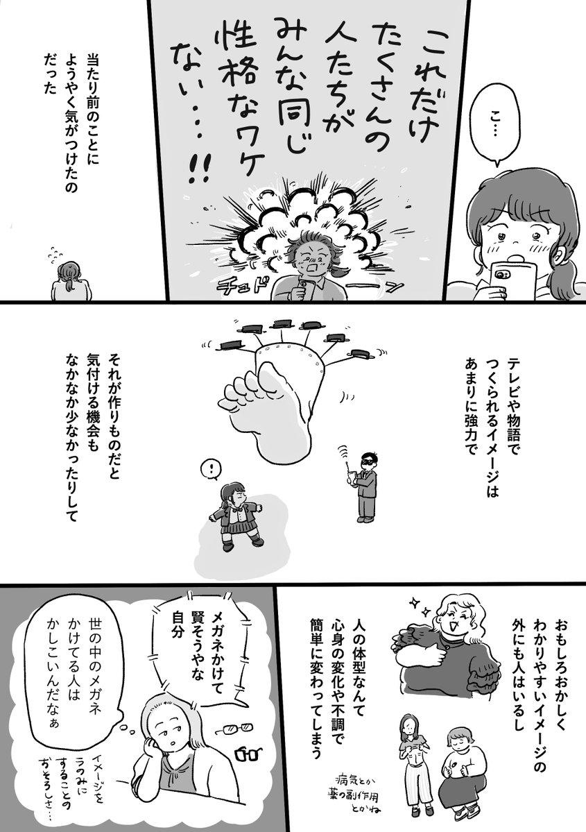 (1/3) イメージにとらわれてた頃のはなし