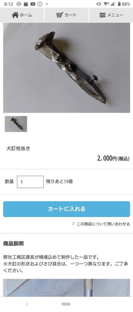 「売れるものはなんでも売るので助けてください」 倒産寸前の銚子電鉄のYouTubeチャンネルが必死