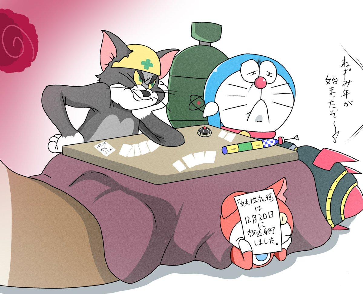 子(ねずみ)年を迎えてしまった猫たち