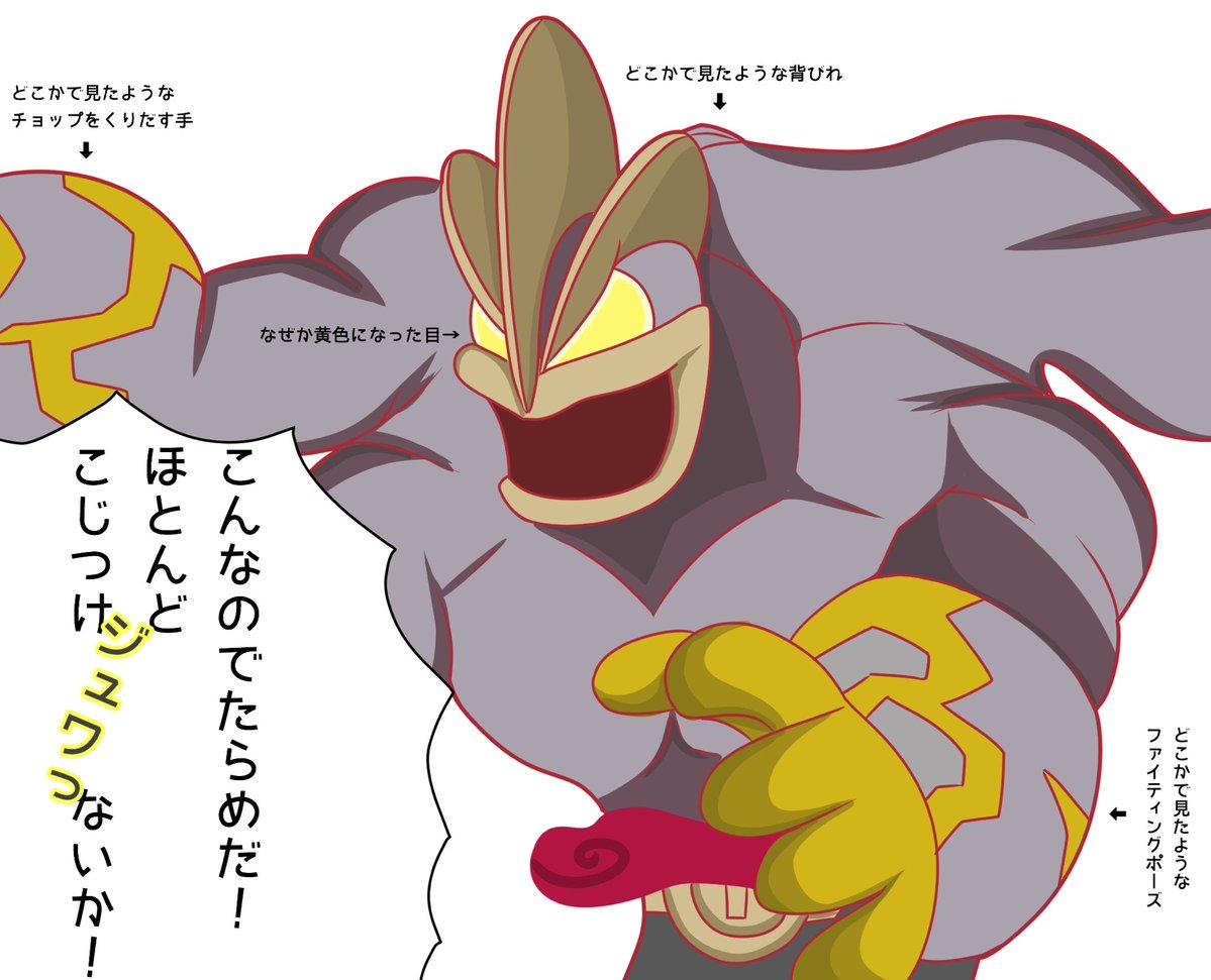 キョダイマックスポケモンのモチーフは特撮ヒーローor怪獣説