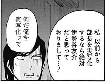 いいい、伊勢谷友介逮捕~!?