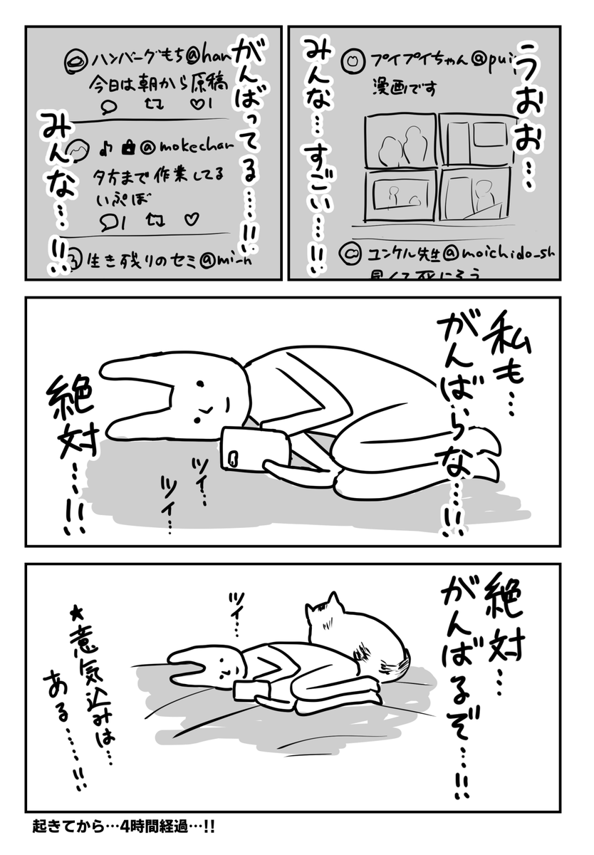 土曜日の……日記………!!