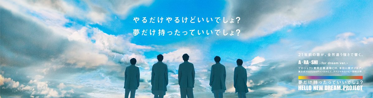 11月3日は嵐のデビュー曲「A・RA・SHI」の発売記念日