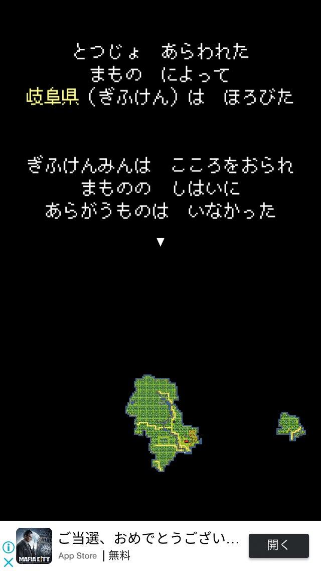 岐阜県民になって魔物に滅ぼされた岐阜県をウロウロしながら魔王を倒して岐阜を救うゲームが配信開始になったので岐阜県民は全員プレイしような