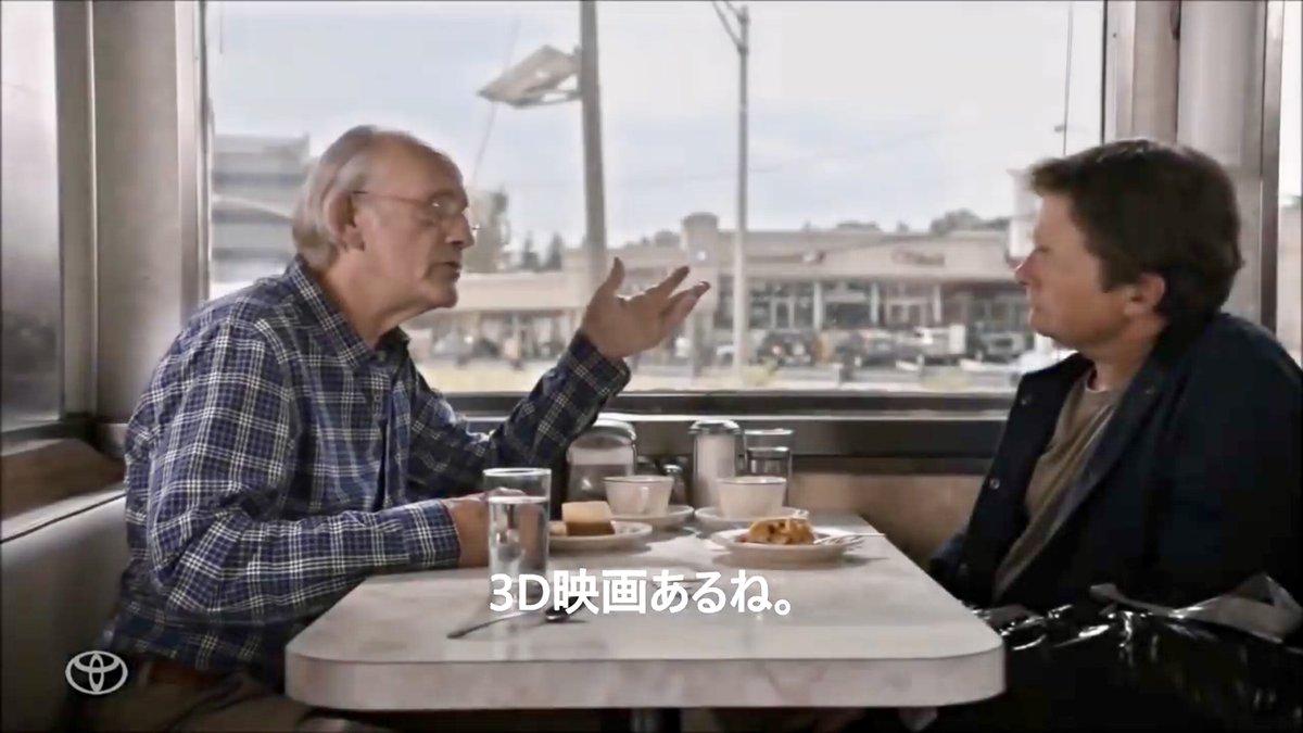 ダイナーで再会した二人が、30年前の作品中に描かれていた未来でどれが現実のものとなっているかの会話を繰り広げているシーン