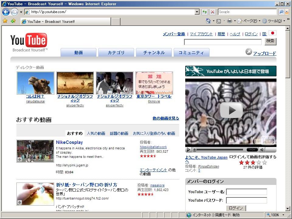 2007年、日本に上陸した時のYouTubeです