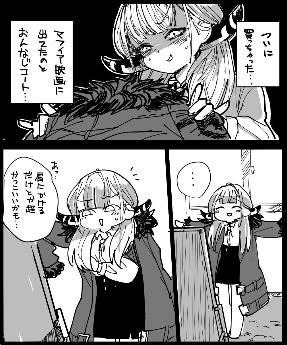 社長のあのコートの羽織り方かっこいいから以外の理由なさそうで好き