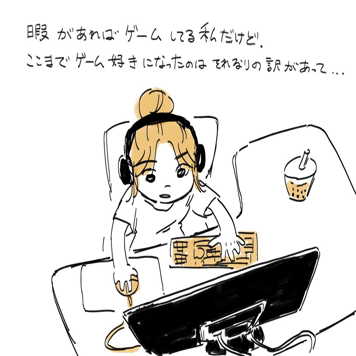 ゲームと遠距離恋愛の話(1/2)