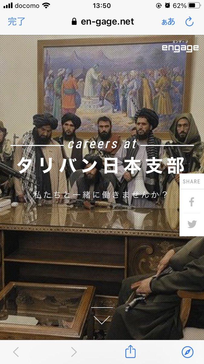 タリバン日本支部の求人、「私たちと一緒に働きませんか