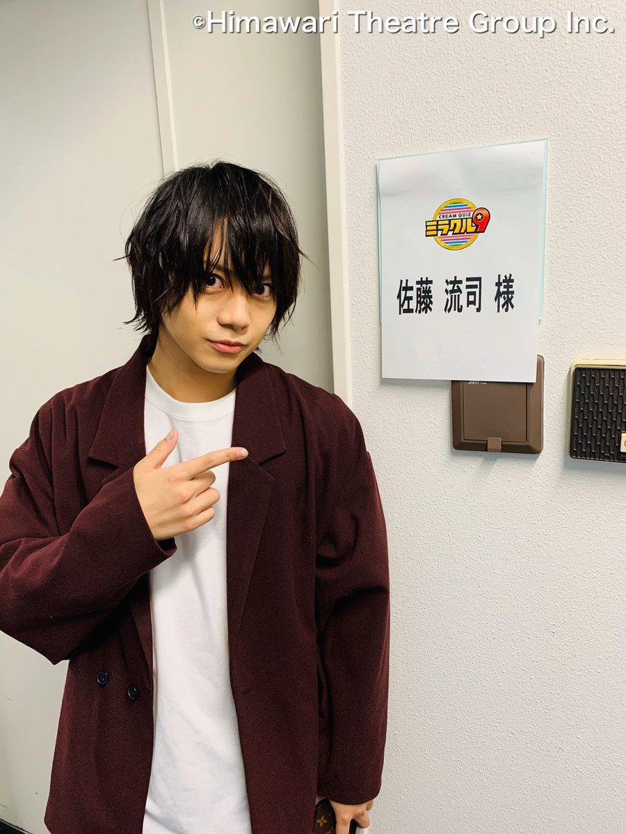 【出演情報】 佐藤流司が テレビ朝日「くりぃむクイズ ミラクル9 」に出演させていただきます