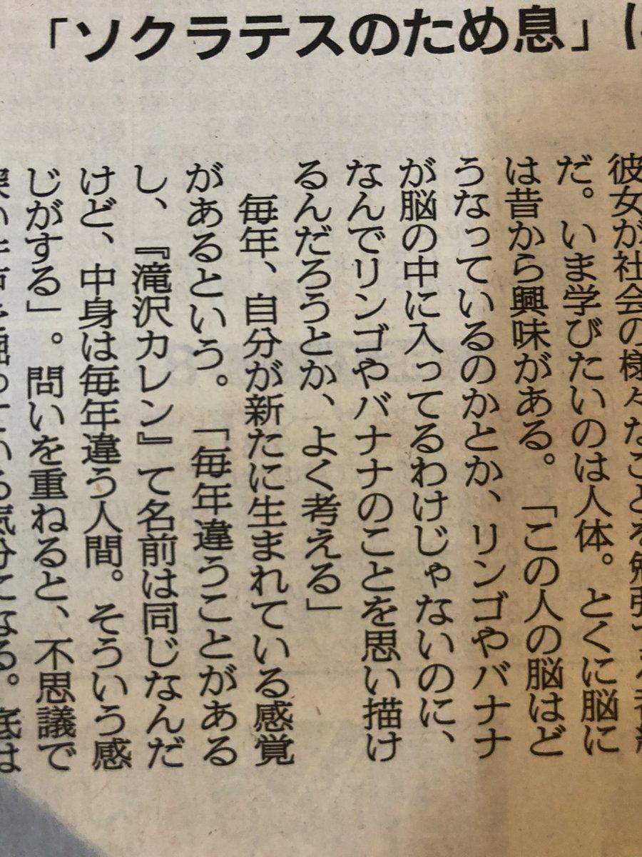 滝沢カレンさん、実は哲学者なのではないか説。