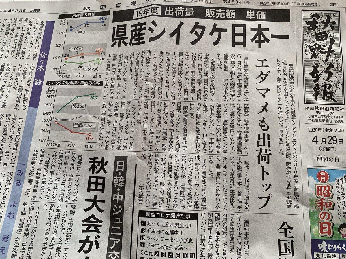 仕方ない…このご時世いいニュースなんてないもんな…………  人人人人人人人人人人人人人_ > 秋田県産しいたけ日本一 <  ̄Y^Y^Y^Y^Y^Y^Y^Y^Y^Y^Y^Y^Y^ ̄