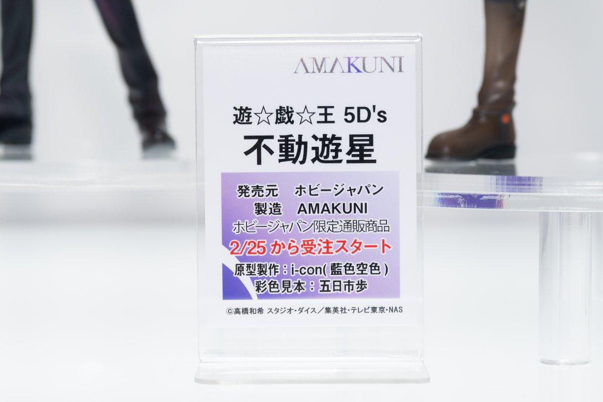 【彩色見本初展示】『遊☆戯☆王5D's』主人公、不動遊星の彩色見本が初展示