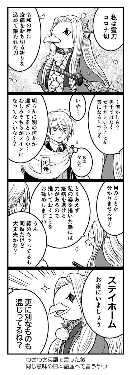 関市の刀工のかたがコロナ撃滅祈願の刀を寄贈されたという記事を見て、いい感じの刀剣男士を妄想しようとしたんですが…  どうしてこうなった