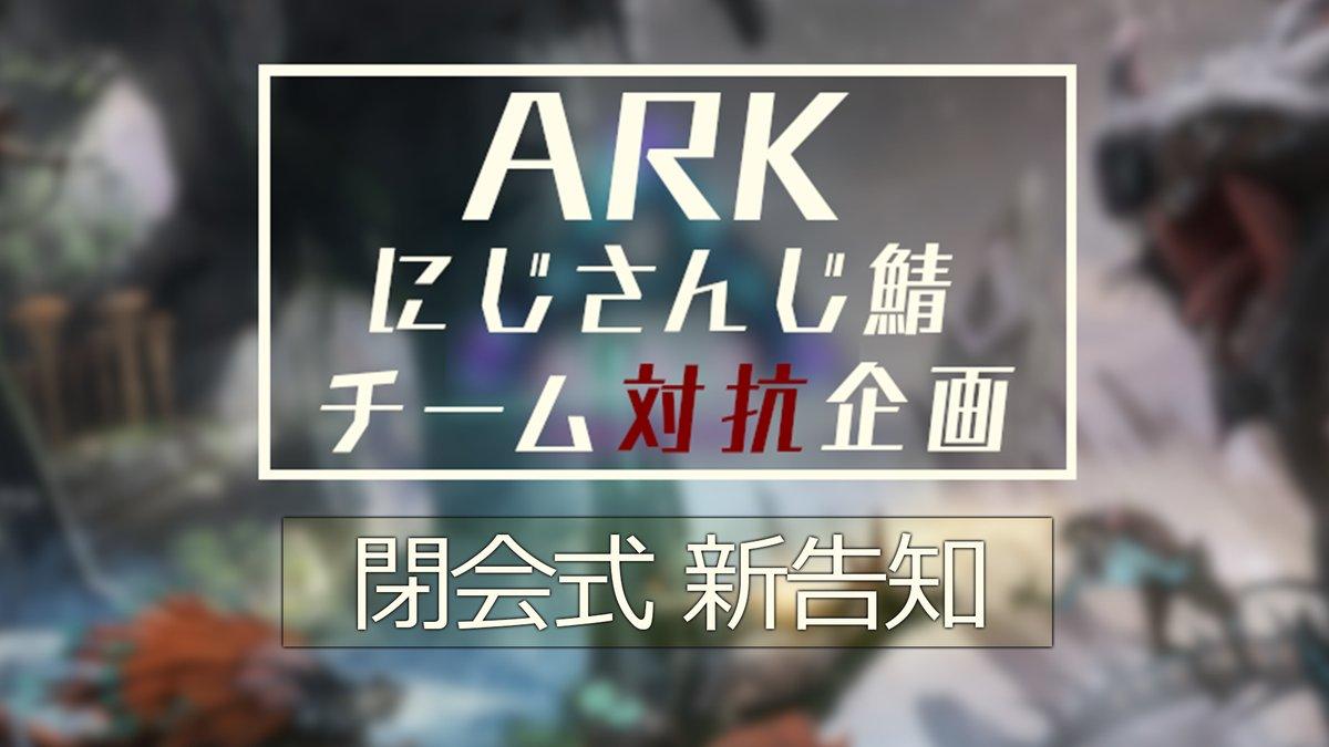 ゆうござ~(・ワ・🌻)ノシ  ⏰本日21時~ 各チームリーダーと一緒に ARK閉会式と新告知をします✋  よろしくお願いしますです🦕  🔻YouTube🔻   #にじさんじARK