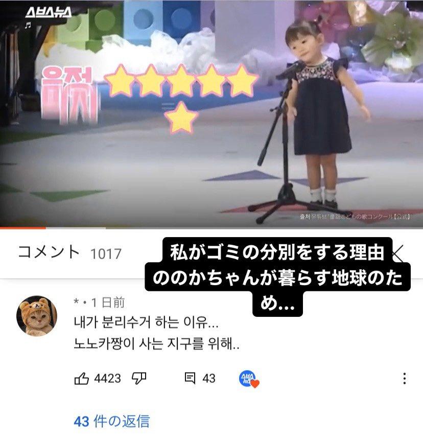犬のお巡りさんを歌って日韓で大反響を呼んでいるののかちゃん、かわいすぎてYouTube見てるんだけど毎度韓国人のコメントが面白くて笑ってしまうwww