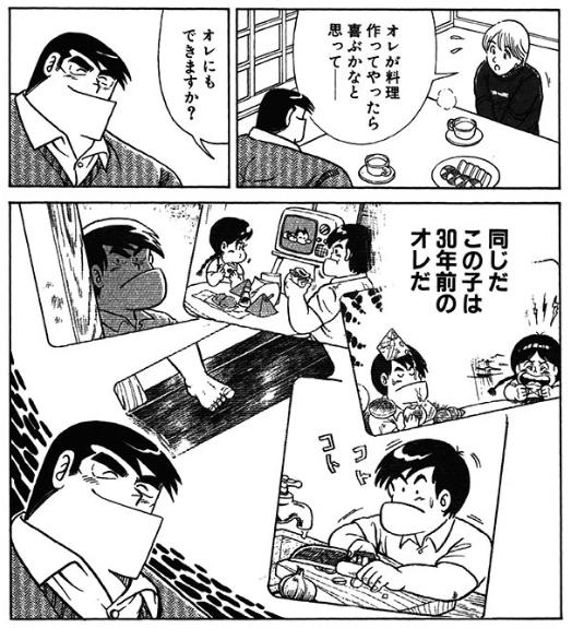 「母ちゃんが忙しくて夕ご飯が既製品ばかりで、俺は別にいいけど妹が可哀想だから料理を覚えたい」という少年から相談された荒岩主任の、この漫画界1平和な「こいつは、あの日の俺と同じだ