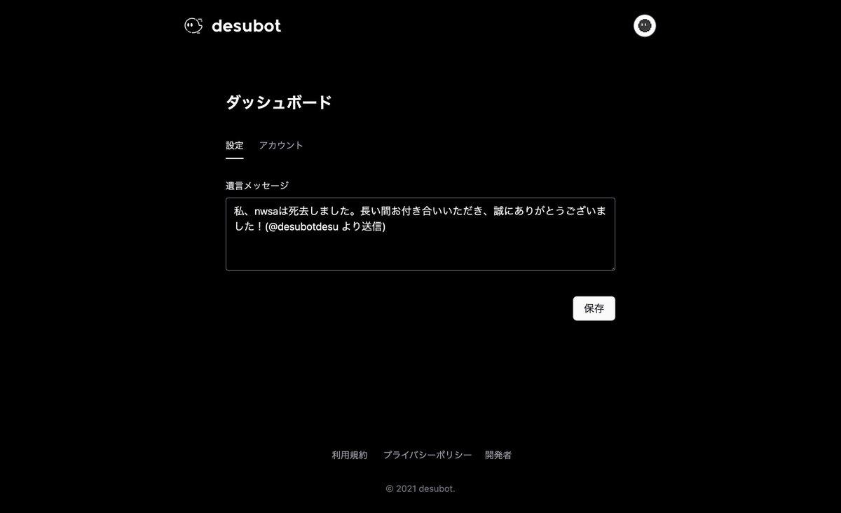 自分が死んだ時にフォロワーにお知らせする「desubot」をつくってみた