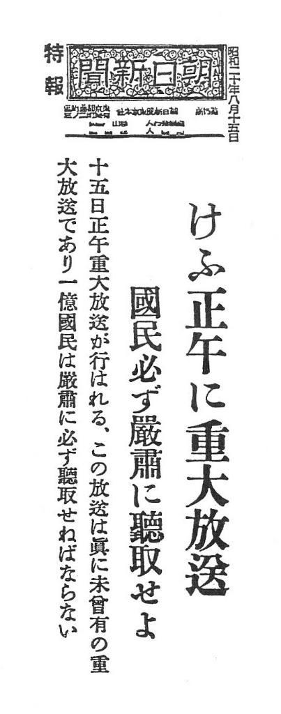 1945年8月15日の午前中に配信された,朝日新聞の号外特報