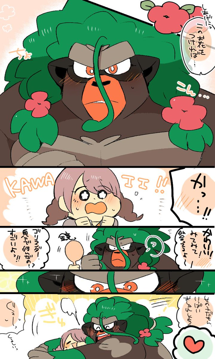 ゴリランダーさん(♀)におめかししたい漫画…!!