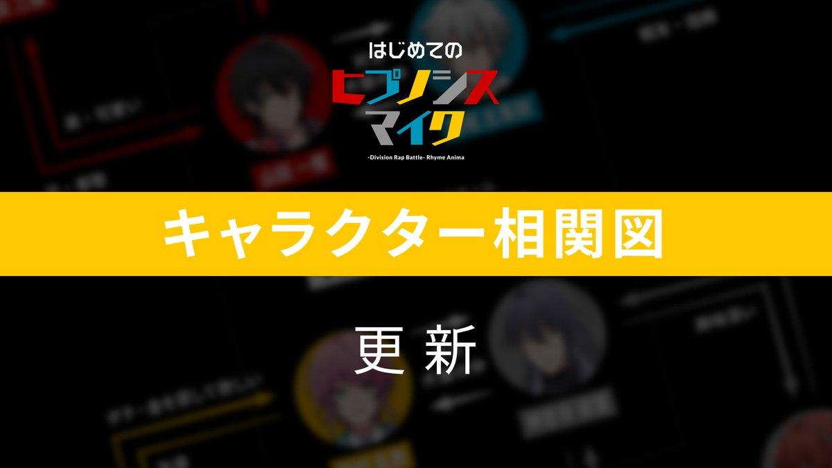 🔰はじめてのヒプノシスマイク🔰  【キャラクター相関図】を公開しました🙋💡   それぞれのキャラクターのプロフィールが気になったら、アニメ公式サイトもチェック👇   #ヒプアニ