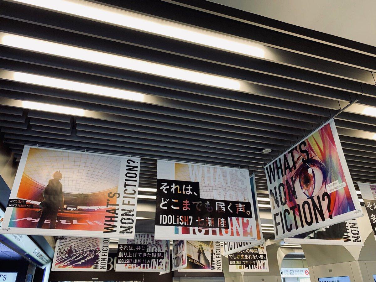 7/8〜7/14まで、西武池袋駅にて4周年ティザー広告を掲示させていただいております