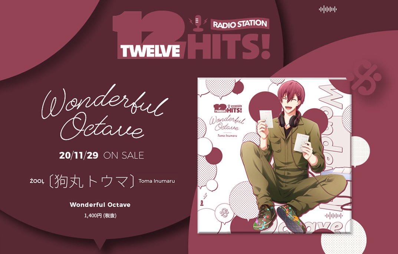 """【音楽情報】アイドル達がラジオパーソナリティを務める『RADIO STATION """"Twelve Hits!""""』より、狗丸トウマくんの『Wonderful Octave』が11/29に発売です"""