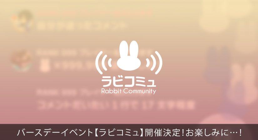 【ゲーム情報】さらにアプリでは誕生日当日からIDOLiSH7・TRIGGER・Re:valeの誕生日をお祝いする新規イベント『ラビコミュ』の開催が決定いたしました