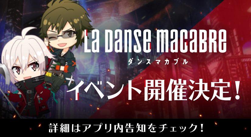 【ゲーム情報】1/15(金)より『ダンスマカブル』イベントを開催いたします