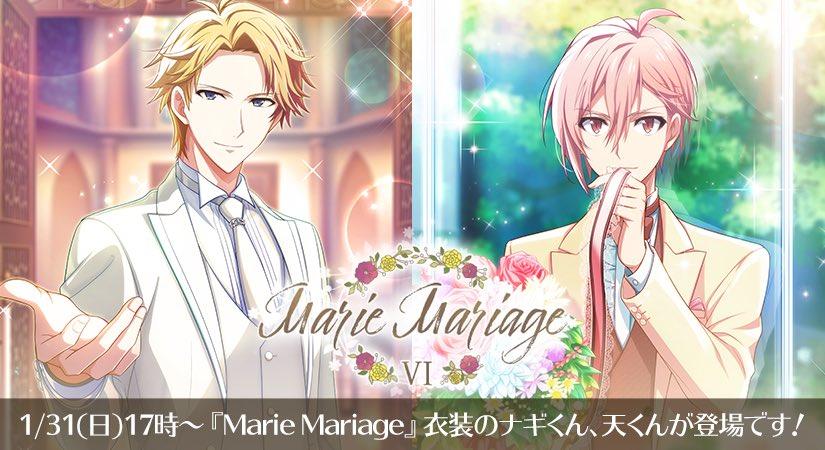 【ゲーム情報】1/31~2/8の期間限定で、限定レアオーディションに『Marie Mariage』衣装のナギくん、天くんが登場します