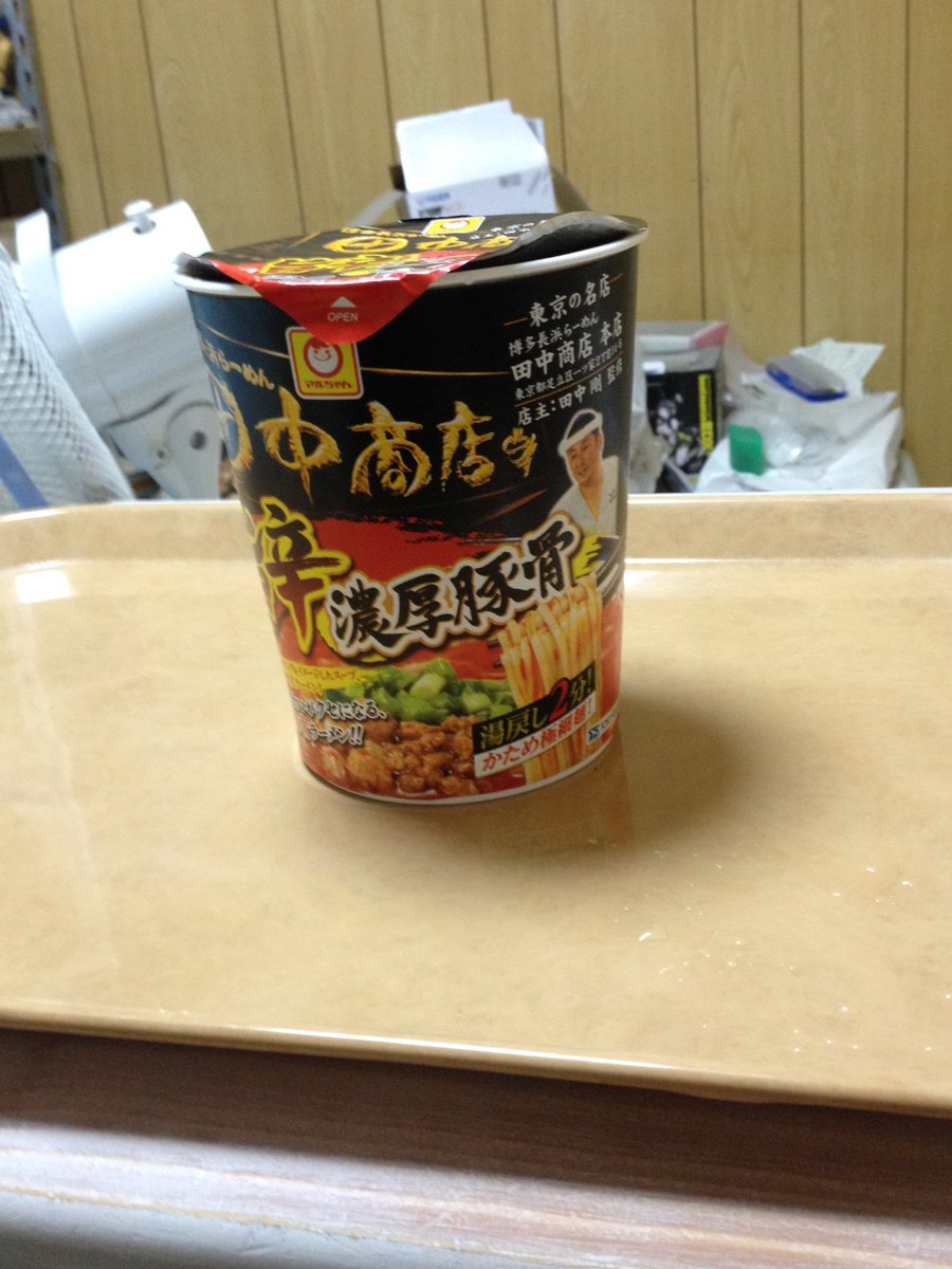 東京都足立区に住んでた時に実際食べた田中商店のラーメンがカップで発売してたので買って食べました