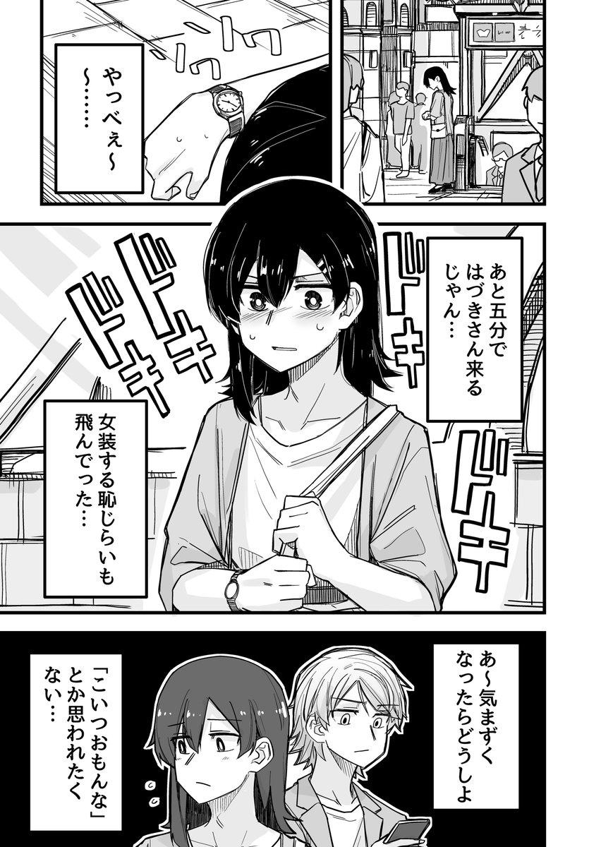 女装男子と男装女子の初デートの漫画(1/1)
