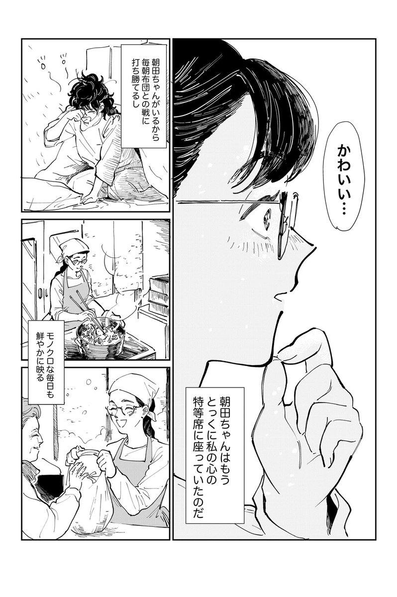 推しのアナウンサーの思わぬ一面を知る話(1/5)
