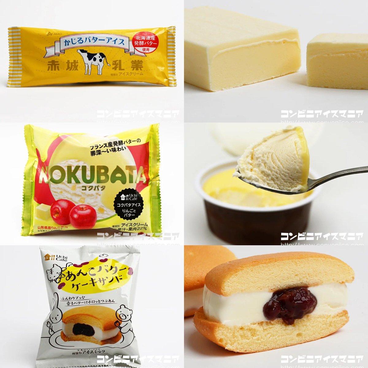 バターアイス好きの人は赤城乳業「かじるバターアイスバー」のほかに、今ローソンウチカフェで「コクバタ」「あんこバターケーキサンド」などがあるので是非食べてみてください😉